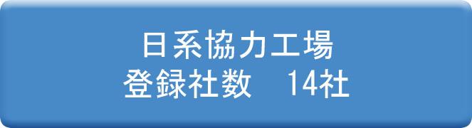 日系協力工場 登録社数 14社