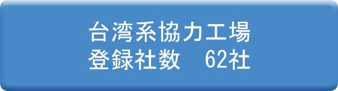 台湾系協力工場 登録社数 62社