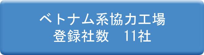 ベトナム系協力工場 登録社数 11社