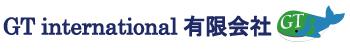 GT international有限会社